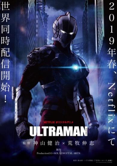 ULTRAMAN Netflix アニメ 2019年春 独占 配信