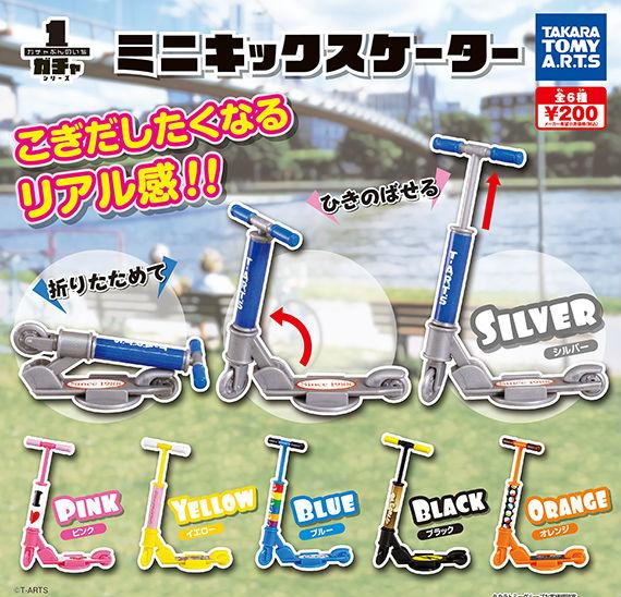フィギュアも乗せられるぞ 折りたたみもできるギミック付きミニキックスケーター