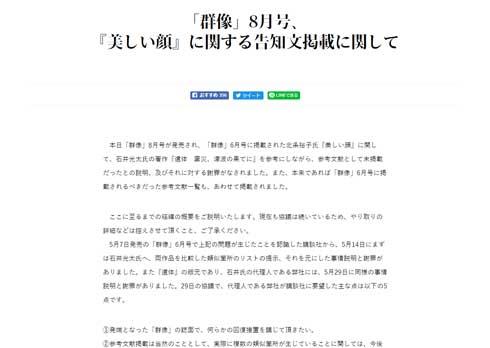 美しい顔 北条裕子 講談社 群像 経緯 説明 お詫び 新潮社