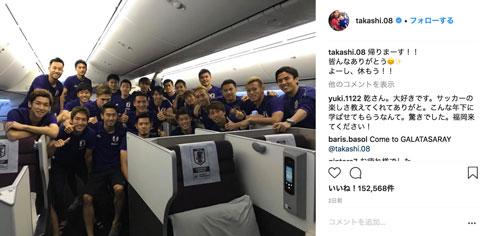 乾貴士 小島瑠璃子 サッカー日本代表 帰国 W杯