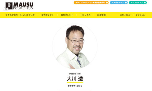 大川透 復帰 声優 サイトー
