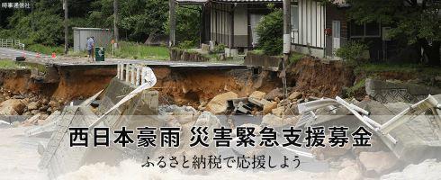 西日本 豪雨 ふるさと納税 寄付 さとふる ソフトバンク 京都府福知山市