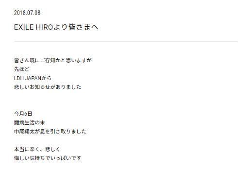 EXILE FANTASTICS 中尾翔太 胃がん 世界 佐藤大樹 HIRO 22歳