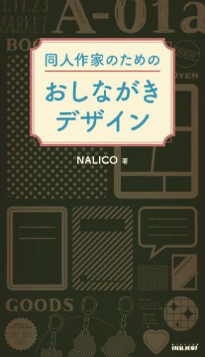 お品書きレイアウトとフリー素材【コミケ ...