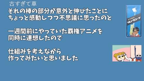 ポプテピピック パーフェクトクソゲーム ピピ美 えいえい 闘会議 超会議 ニコニコ技術部