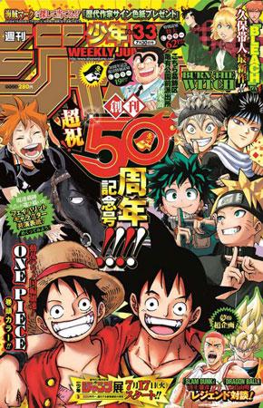 週刊少年ジャンプ 33号 創刊50周年記念特大号