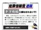 """広島県警「デマ情報に惑わされないで」 """"窃盗グループが被災地に入っている""""などのデマについて注意喚起"""