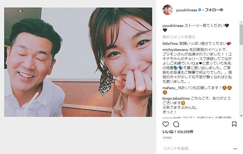 山田優 炎上 批判 Instagram インスタ 不謹慎 災害 被災地