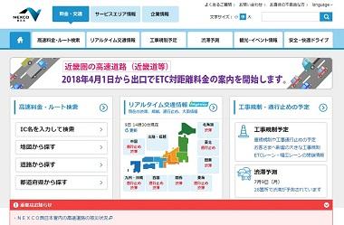 NEXCO西日本 高速道路 無料 解放 迂回路