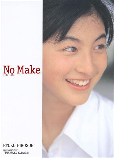 広末涼子 ヒロスエ 写真集 NO MAKE MajiでKoiする5秒前 デジタル写真集