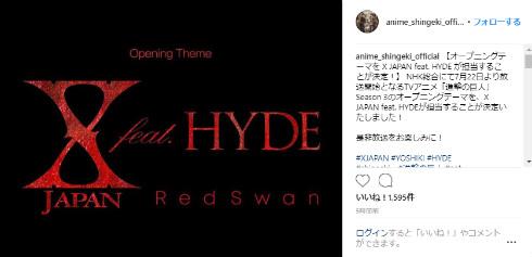 進撃の巨人 X JAPAN HYDE YOSHIKI Linked Horizon リンホラ Red Swan 紅蓮の弓矢 自由の翼 心臓を捧げよ!