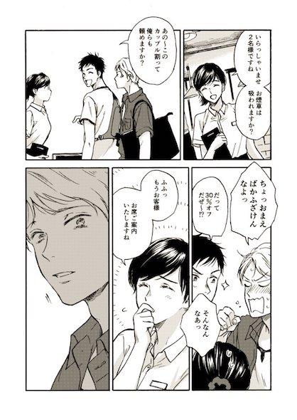 漫画2ページ目