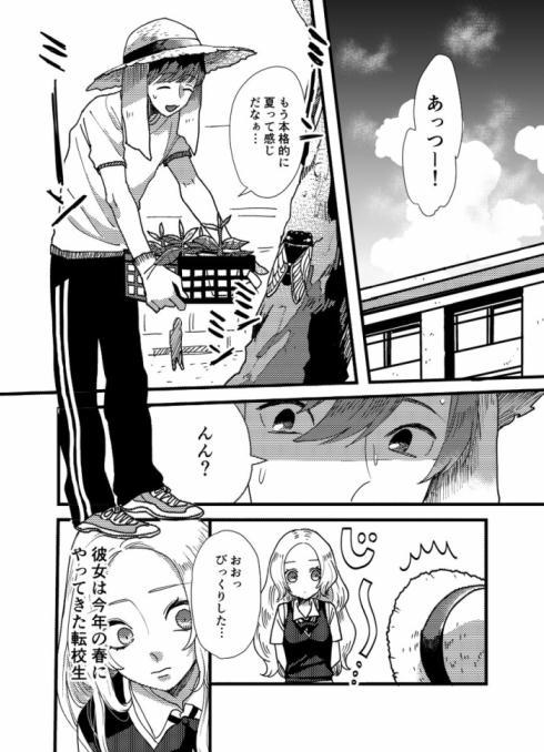 アリスちゃんと男子高校生1
