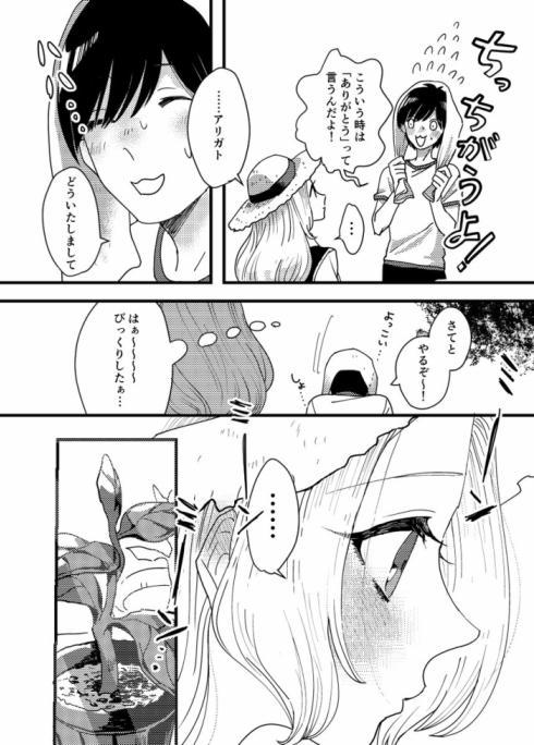 アリスちゃんと男子高校生4