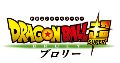 ドラゴンボール ドラゴンボール超 ブロリー ヤモシ 孫悟空 ベジータ ピッコロ 劇場版 映画 パラガス