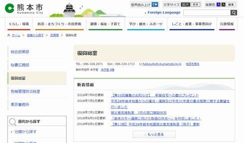 千羽鶴 被災地 迷惑 熊本地震 現場 西日本 豪雨