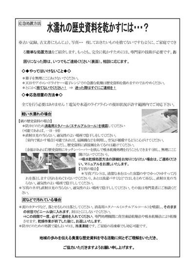 岡山史料ネット
