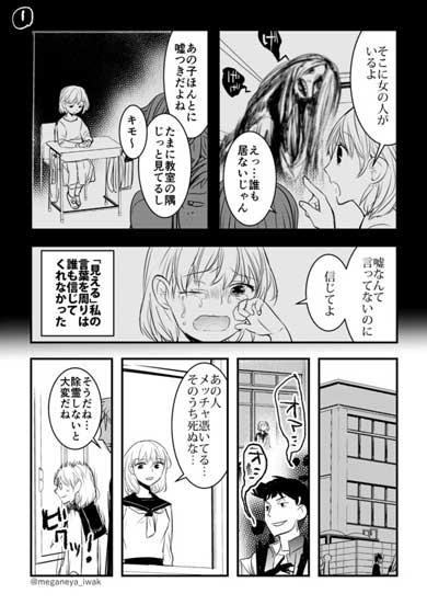 やさしい除霊 幽霊 見える 女の子 漫画