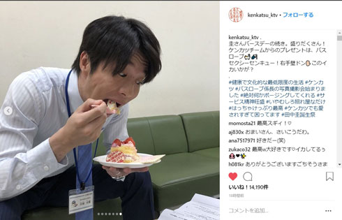 田中圭 誕生日 健康で文化的な最低限度の生活 はるたん
