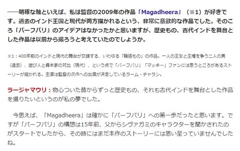 「バーフバリ」SSラージャマウリ監督作品 「マガディーラ 勇者転生」日本劇場公開決定!