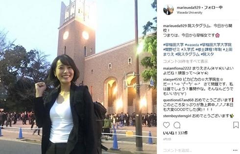 上田まりえ 日テレアナ 早稲田大学院 院スタグラム 5時に夢中 ワールドスポーツMLB