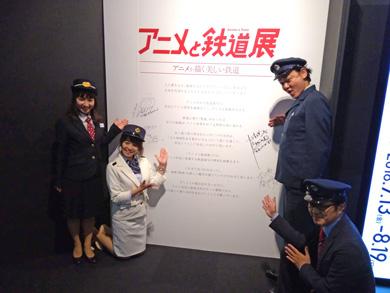 アニメと鉄道 鉄道BIG4 岡安章介 南田裕介 豊岡真澄 久野知美 サイン