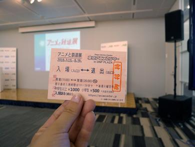 アニメと鉄道 入場券