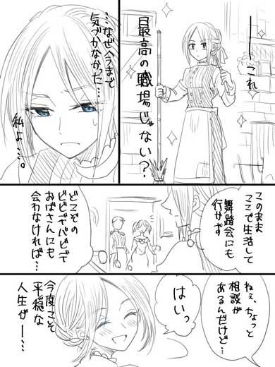 シンデレラ 灰かぶり姫 繰り返す 人生 好感度 漫画