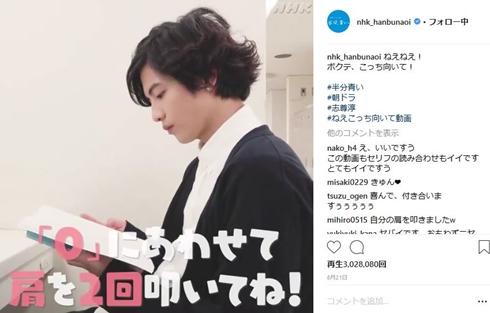 半分、青い。 間宮祥太朗 永野芽郁 斎藤工 プロポーズ ねえこっち向いて動画