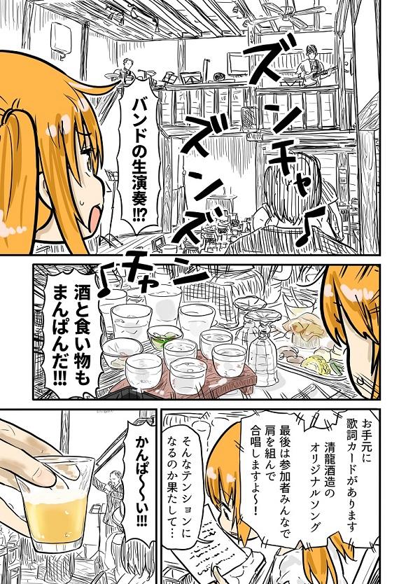 ルーツレポ「蔵元見学(清龍酒造)」