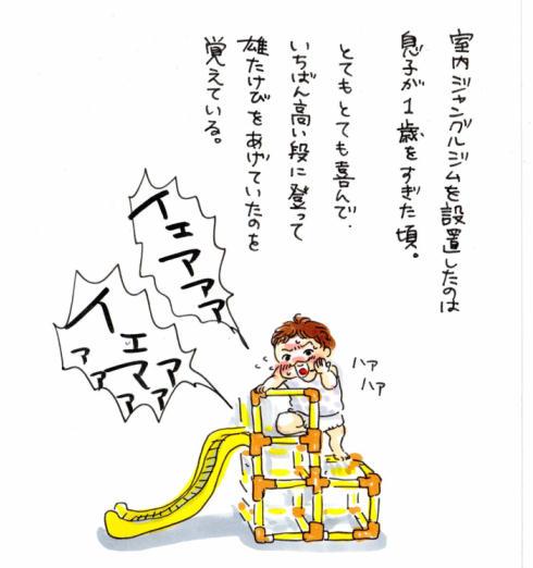 ほろり育児イラスト02