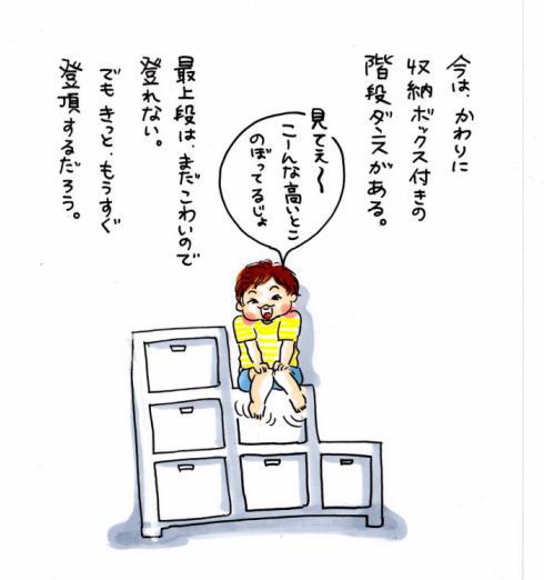 ほろり育児イラスト03