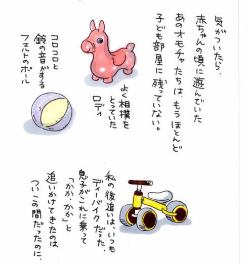 ほろり育児イラスト04