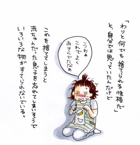 ほろり育児イラスト05