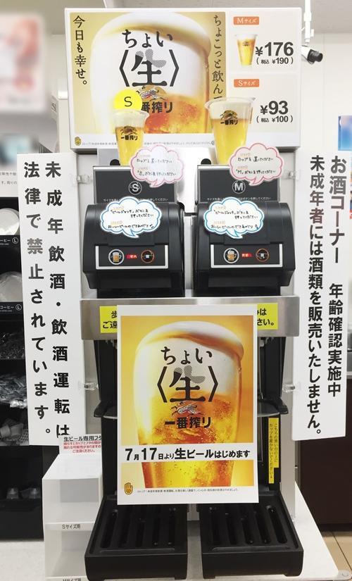 【酒】セブン‐イレブン一部店舗で「生ビールサーバー」試験導入 Sサイズ税込み100円のお手頃価格!★3YouTube動画>3本 ->画像>58枚