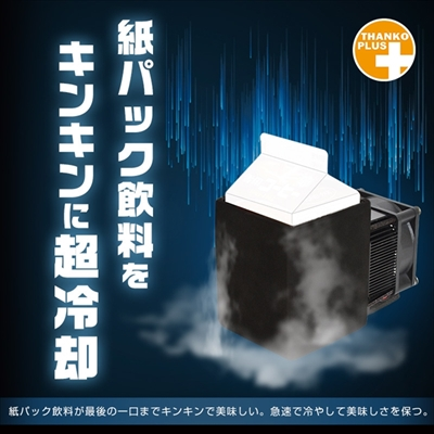 紙パックSUPER COLD BOX