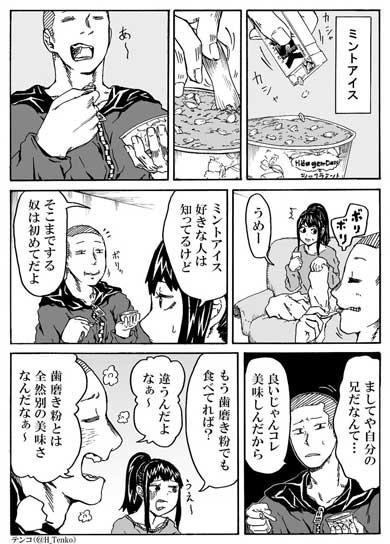 北海道は今日も平和です 漫画 テンコ ギャグ 日常 ゲームボーイ