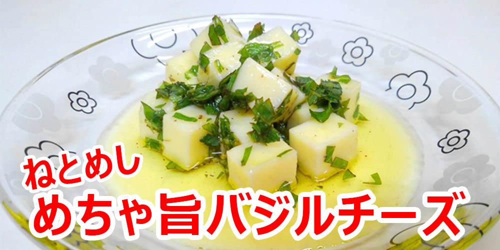 切って漬けるだけの「めちゃ旨バジルチーズ」がおつまみに最適! さわやかなおいしさで夏の常備菜にオススメ