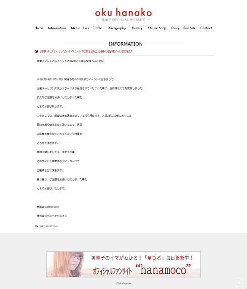 奥華子 大阪 トラブル 弾き語りダークナイト