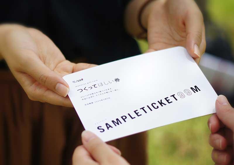 「印刷代は払っておきました」ができる冊子作成ギフトカード「つくってほしい券」が話題 考案したわけを聞いた