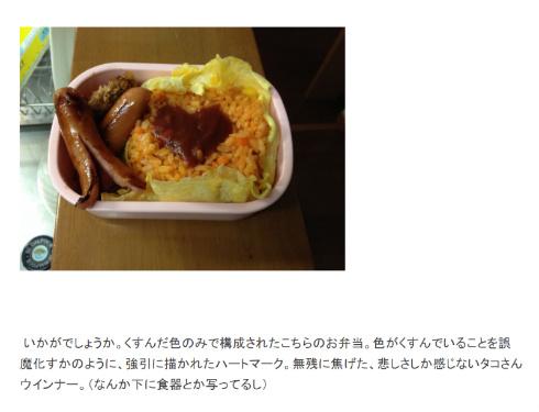 ザ・ギース 尾関高文 お笑い コント お弁当 キャラ弁