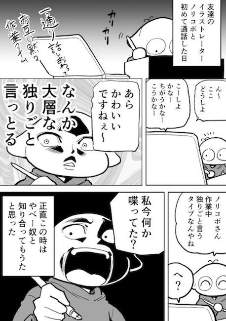 阿東里枝 クリエイター 伝染