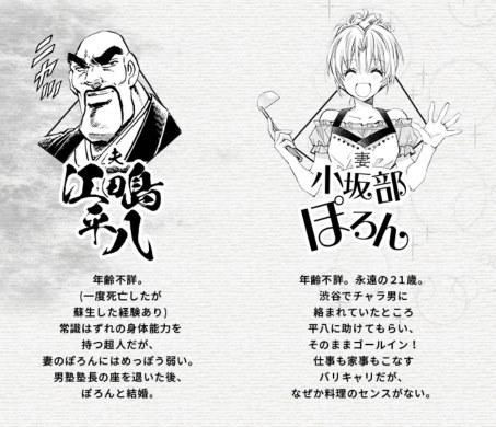 味の素  宮下あきら 種村有菜 江田島塾長にチェックメイト 男塾