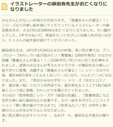 藤田香 イラストレーター