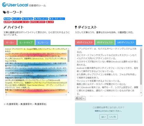 自動要約 ツール ユーザーローカル ニュース 記事 文章