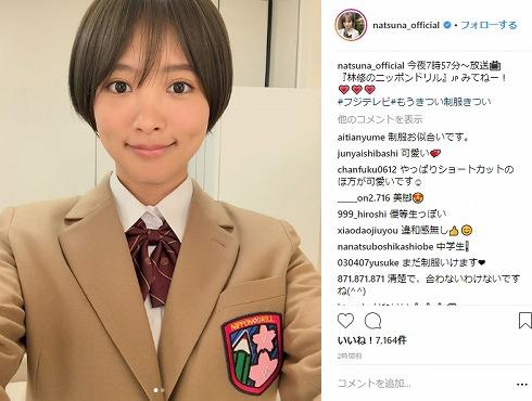 夏菜 制服 Instagram コスプレ 林修のニッポンドリル