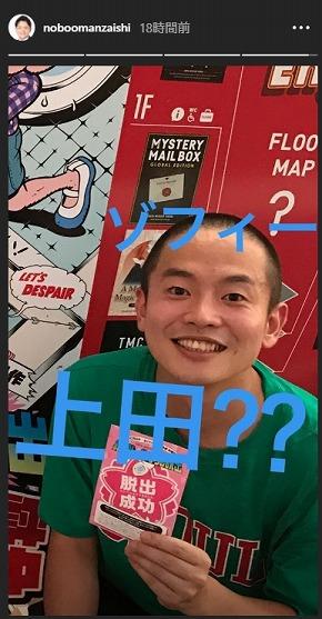 千鳥 ノブ 佐藤健 友人 三四郎 相田周二 ゾフィー コント 上田航平