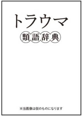 トラウマ類語辞典