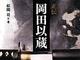 「FGO効果」で続々重版、ついに4刷目へ 大反響『正伝 岡田以蔵』の版元に聞く