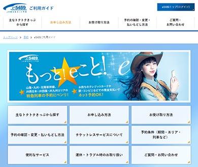 山陽新幹線 こだま お得きっぷ e5489